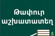 Հյուսիսային համալսարանը հայտարարում է ռեկտորի գործավարի թափուր հաստիքի մրցույթ