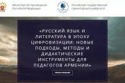 Առցանց համաժողով՝ Ռուսաց լեզու և գրականություն դասավանդողների համար